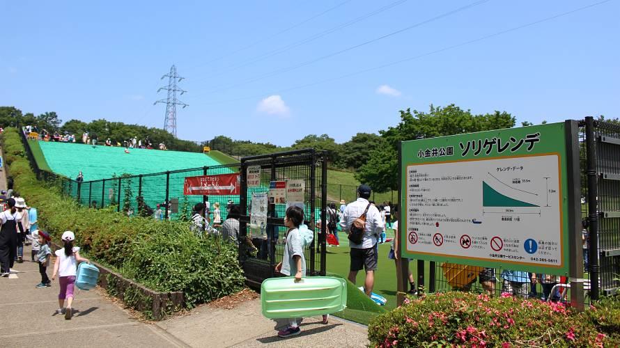芝そり 小金井公園