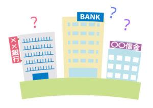 団信が充実している金融機関はどこ?