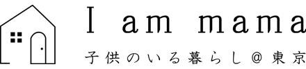 I am mama|子供のいる暮らし@東京