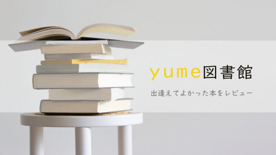yume図書館